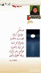 majidaraya-hawass1_31